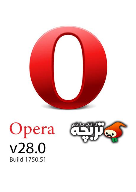 دانلود نرم افزار مرورگر اینترنت اپرا - Opera v28.0 Build 1750.51