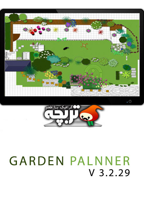 دانلود نرم افزار طراحی باغ و فضای سبز - Garden Planner v3.2.29