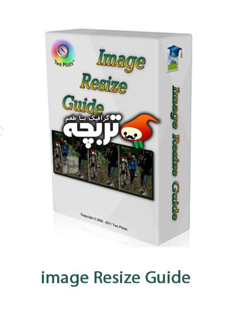 دانلود نرم افزار تغییر اندازه عکس ها - Image Resize Guide v2.2.6