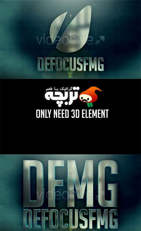 پروژه افتر افکت نمایش سه بعدی لوگو 3D Element Title and Logo