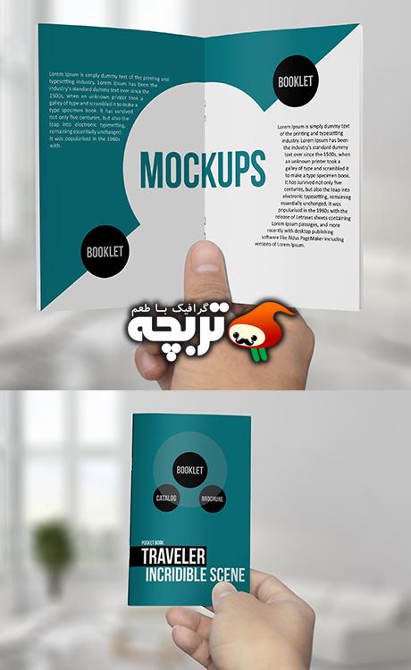 طرح لایه باز پیش نمایش بروشور Mockup Brochure