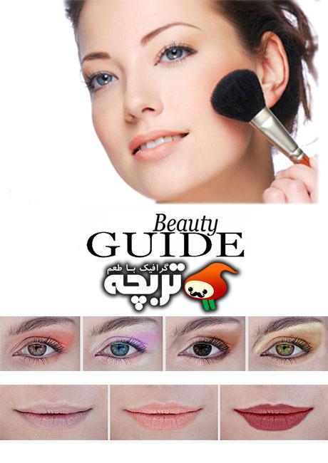 دانلود نرم افزار آرایش و رتوش چهره - Beauty Guide v2.2.5