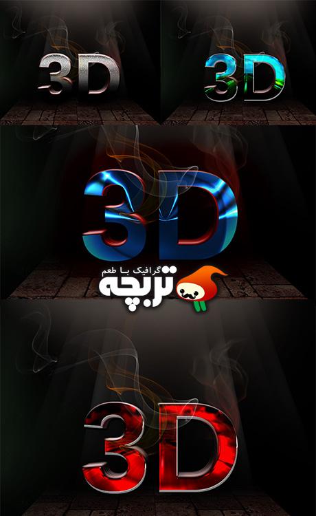 دانلود استایل سه بعدی کردن متن – ۳D Text Styles