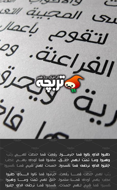 فونت عربی Ahlan