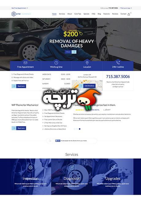 دانلود قالب وردپرس تعمیر اتومبیل – Auto Car Repair v2.0