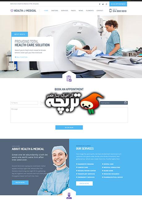 دانلود قالب اچ تی ام ال پزشکی - Health & Medical HTML v1.0