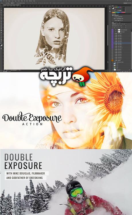 اکشن ادقام کردن تصاویر Double Exposure Action
