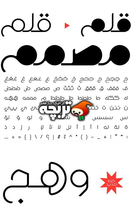دانلود فونت عربی Wahaj