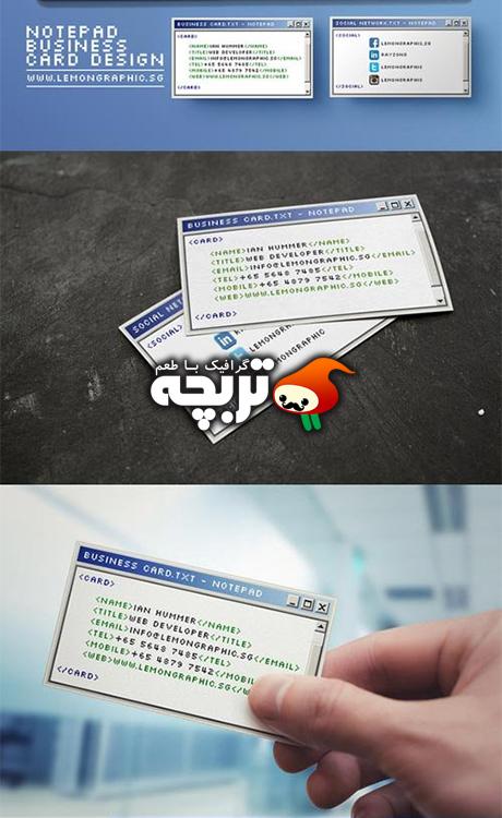 طرح لایه باز کارت ویزیت برنامه نویس Notepad Programmer Business Card