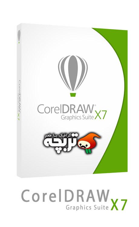 دانلود نسخه جدید نرم افزار کورل CorelDRAW-Graphics-Suite-X7.v17.0.0.491