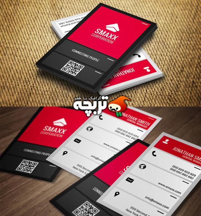 دانلود کارت ویزیت لایه باز شرکتی Smaxx