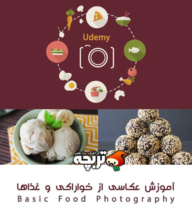 آموزش عکاسی از خوراکی و غذاها