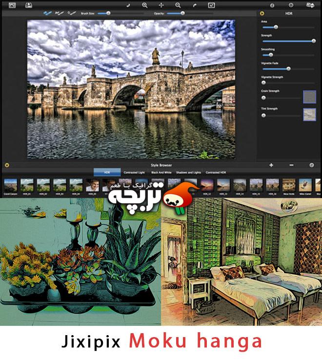 دانلود نرم افزار ایجاد افکت روی تصاویر – JixiPix Moku Hanga 1.35