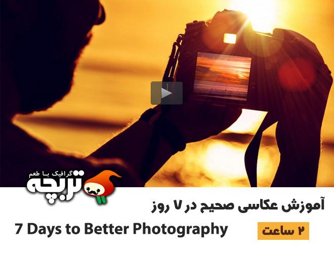 آموزش عکاسی ؛ ۷ روزه عکاس شوید !