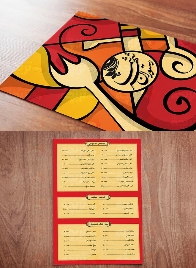 منوی غذای رستوران انتزاعی لایه باز فارسی