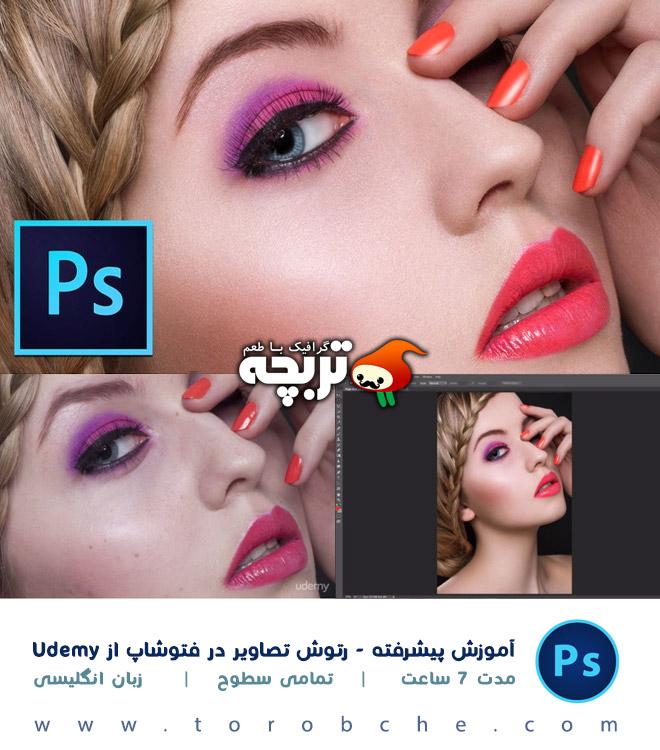 آموزش پیشرفته – رتوش تصاویر در فتوشاپ از Udemy