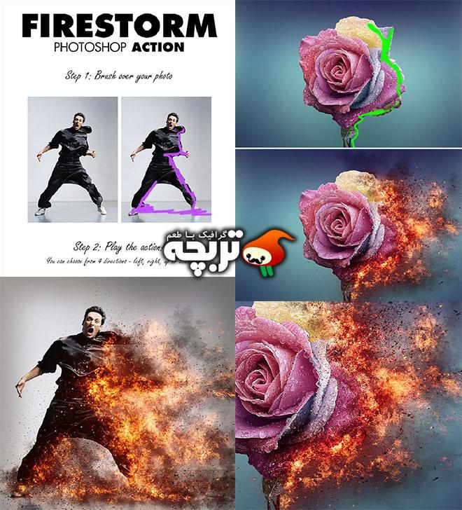 دانلود اکشن فتوشاپ طوفان آتش Fire Storm Photoshop Action