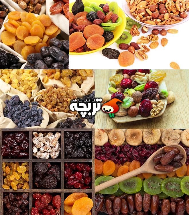 دانلود تصاویر با کیفیت مخلوط میوه های خشک