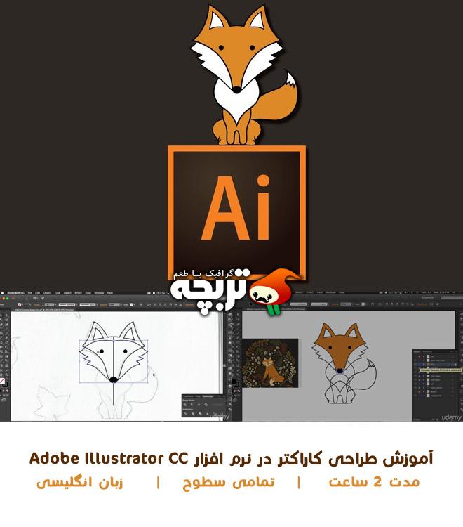 آموزش طراحی کاراکتر در نرم افزار Adobe Illustrator CC