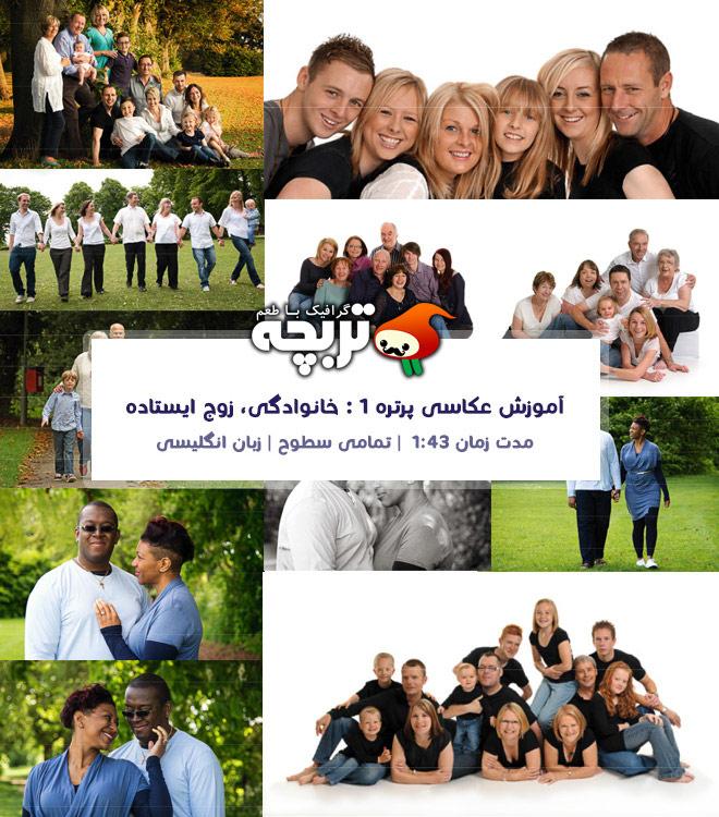 آموزش عکاسی پرتره ۱ ؛ خانواده های پرجمعیت و زوج های جوان