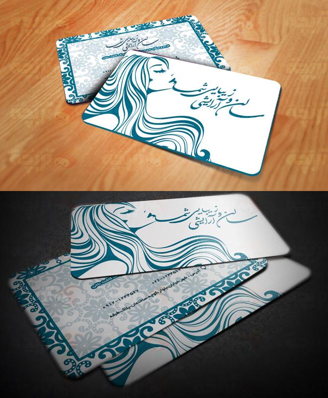 طرح لایه باز کارت ویزیت سالن آرایش و زیبایی آبی