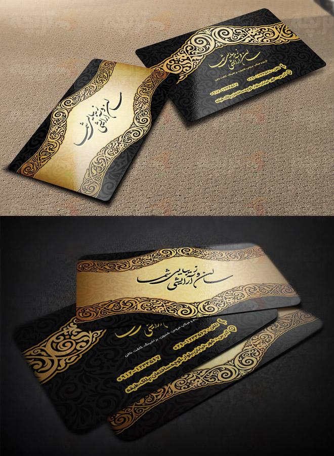 طرح لایه باز کارت ویزیت سالن آرایشی و زیبایی طلایی