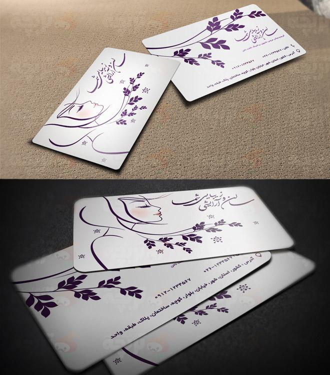 طرح لایه باز کارت ویزیت سالن آرایشی بنفش شماره ۲