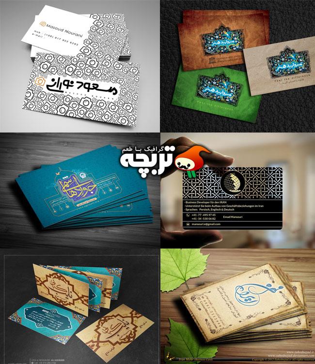 ۳۰ نمونه کارت ویزیت خلاقانه طراحان ایرانی