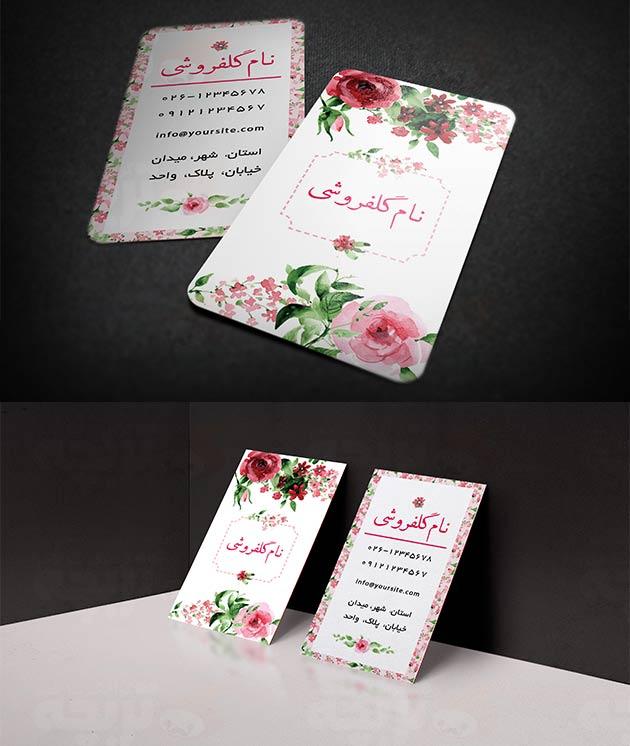 کارت ویزیت گل فروشی به صورت طرح لایه باز