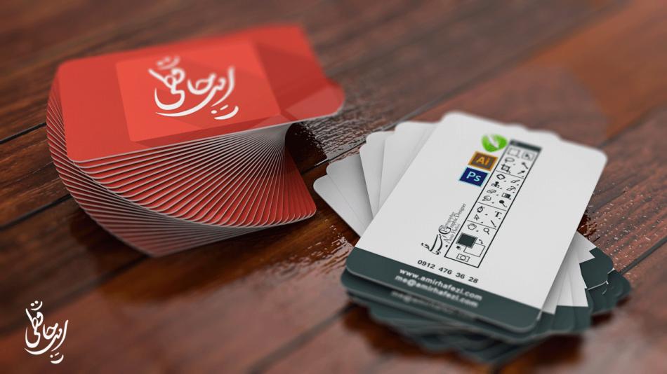 کارت ویزیت طراح گرافیک - امیر حافظی
