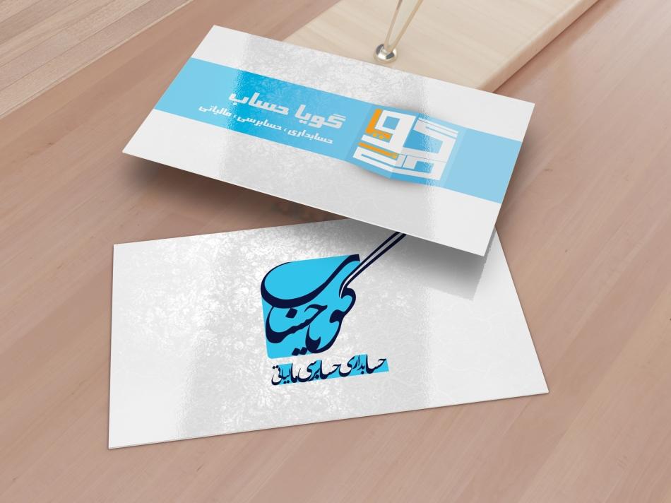 کارت ویزیت حسابداری - طراح: بهنام کیان