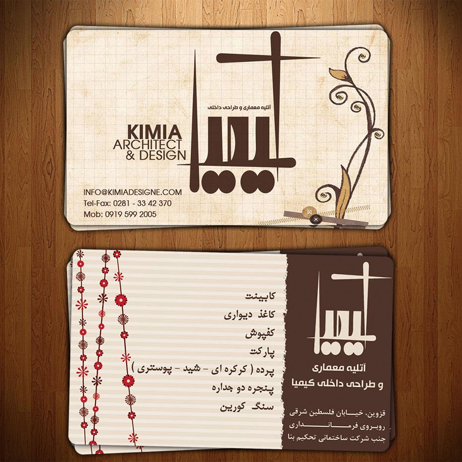 کارت ویزیت آتلیه معماری و طراحی داخلی - طراح: امیر رضا لطفی