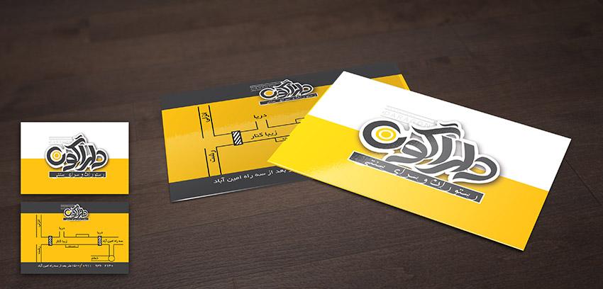 کارت ویزیت رستوران سنتی - طراح: جیران راجی