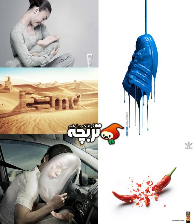 ایده های تبلیغاتی خلاقانه مجموعه ۳۳
