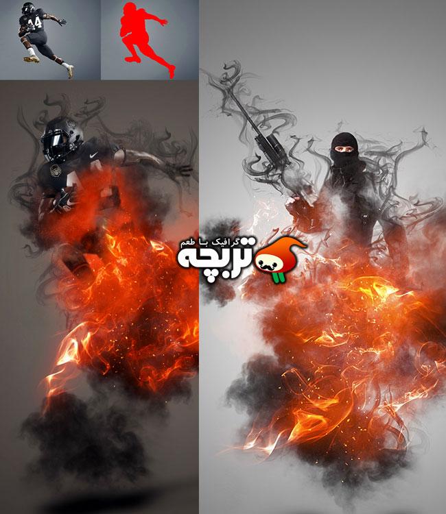 اکشن فتوشاپ ایجاد آتش و دود در تصاویر