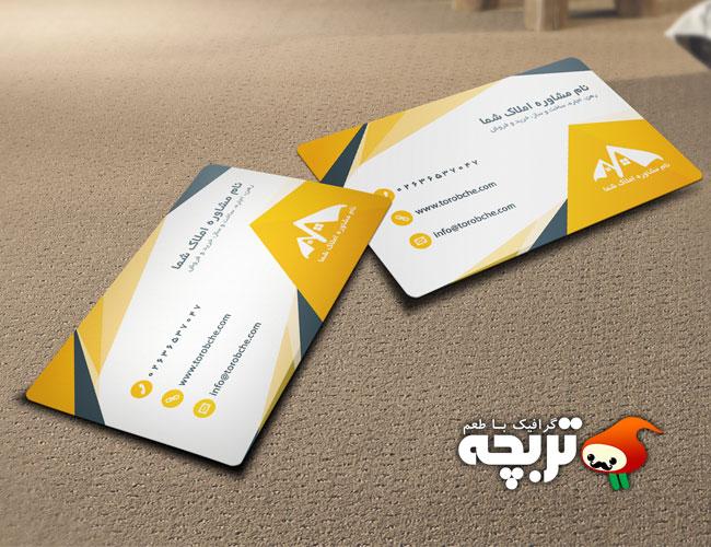 دانلود کارت ویزیت املاک فارسی به صورت لایه باز