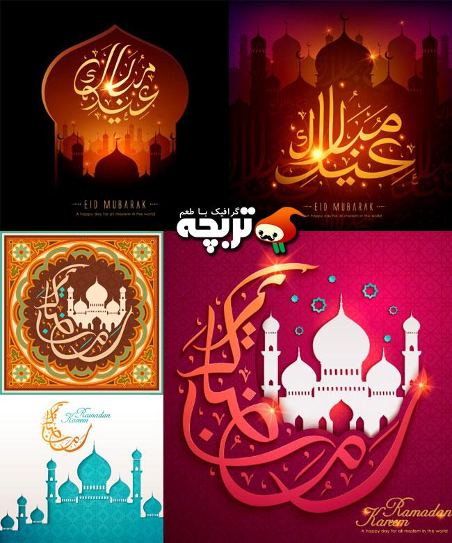 دانلود وکتورهای خوشنویسی ماه رمضان