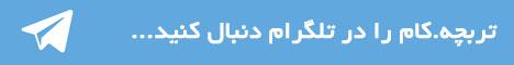کانال تلگرام تربچه