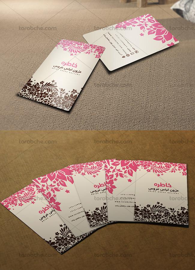 کارت ویزیت مزون لباس عروس لمینت