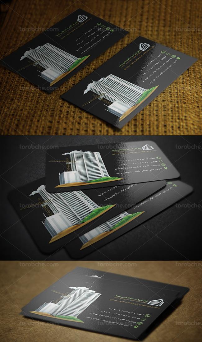 کارت ویزیت لایه باز شرکت ساخت و ساز ساختمانی
