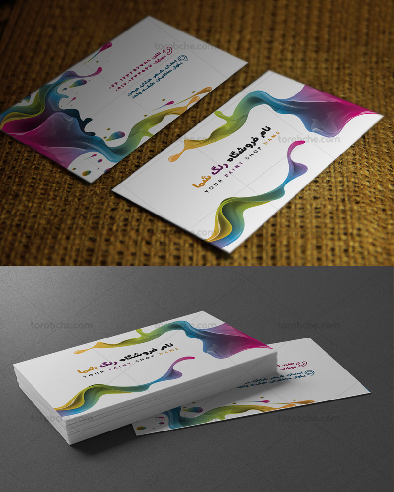 کارت ویزیت رنگ فروشی لایه باز