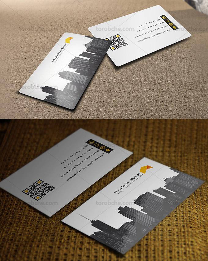 طرح لایه باز کارت ویزیت شرکت ساختمانی دو طرفه