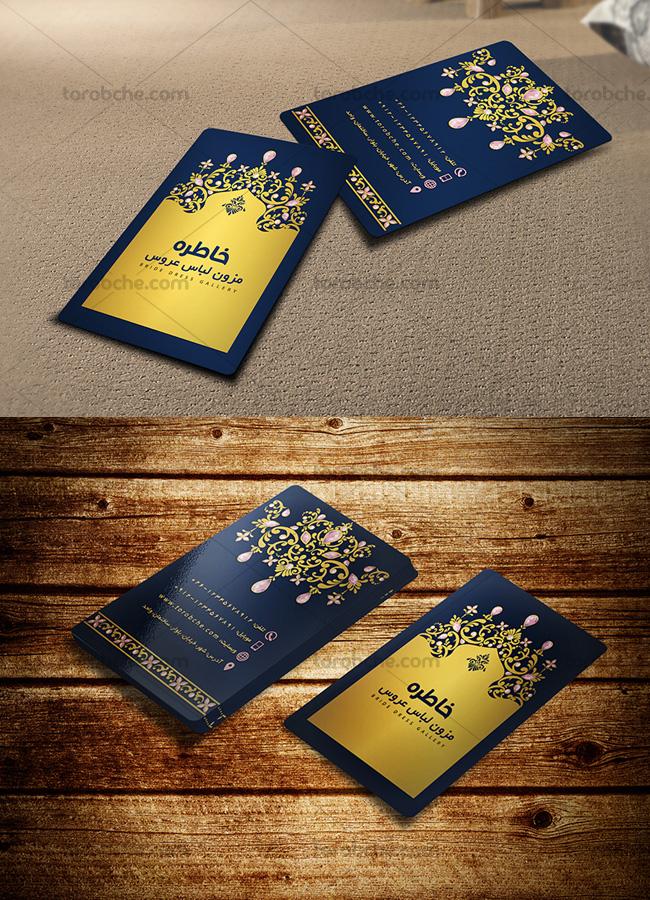 کارت ویزیت مزون لباس عروس طلایی