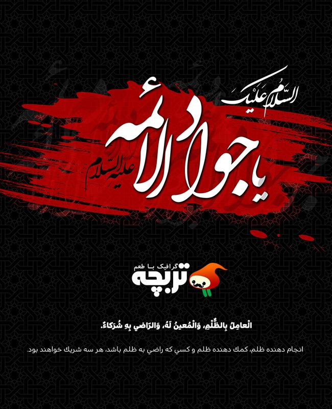 طرح لایه باز پوستر شهادت اما محمد تقی (ع)