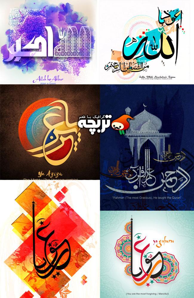 مجموعه ۹ وکتور خوشنویسی اسلامی