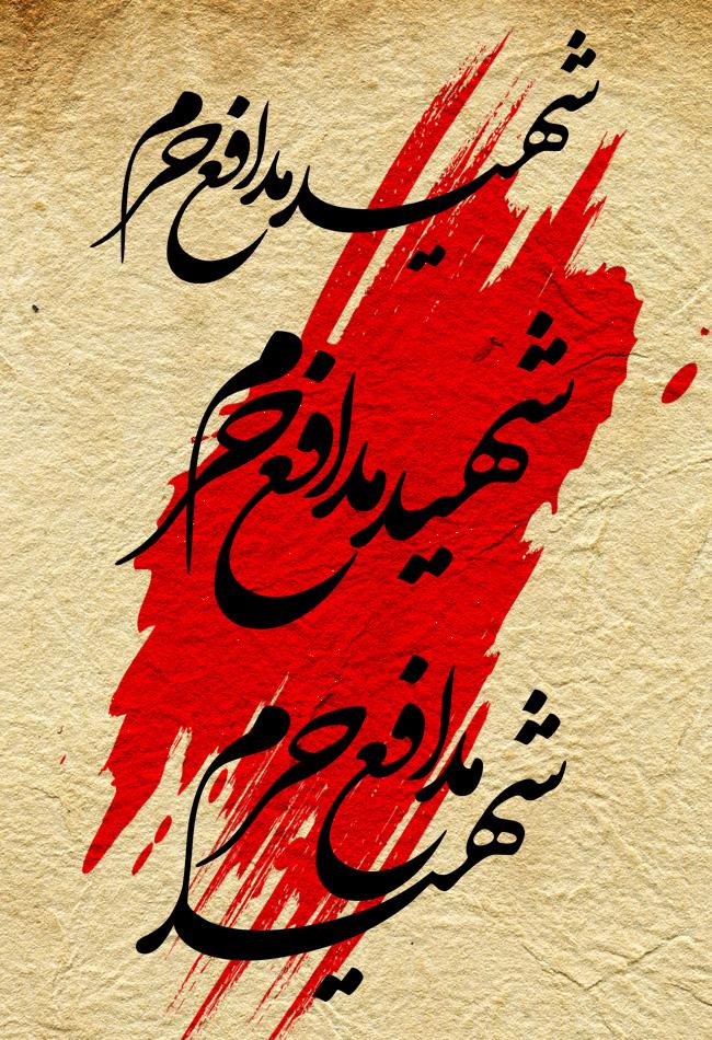 وکتور خوشنویسی شهید مدافع حرم
