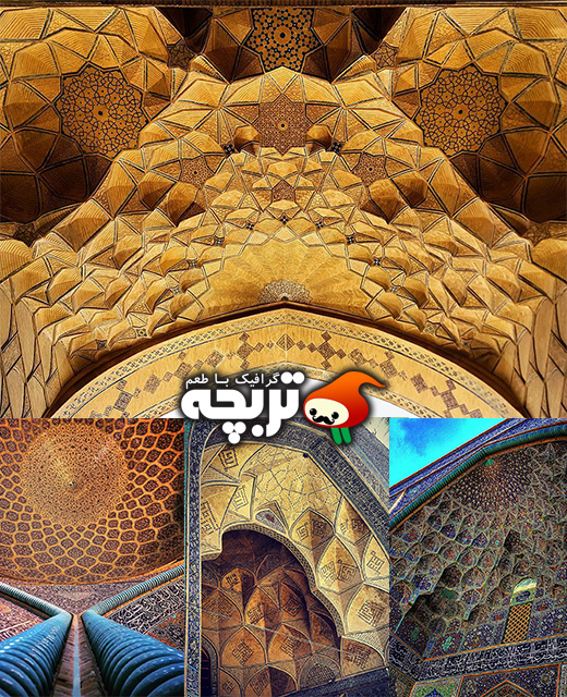 عکاسی زیبا و هنرمندانه از مساجد ایرانی