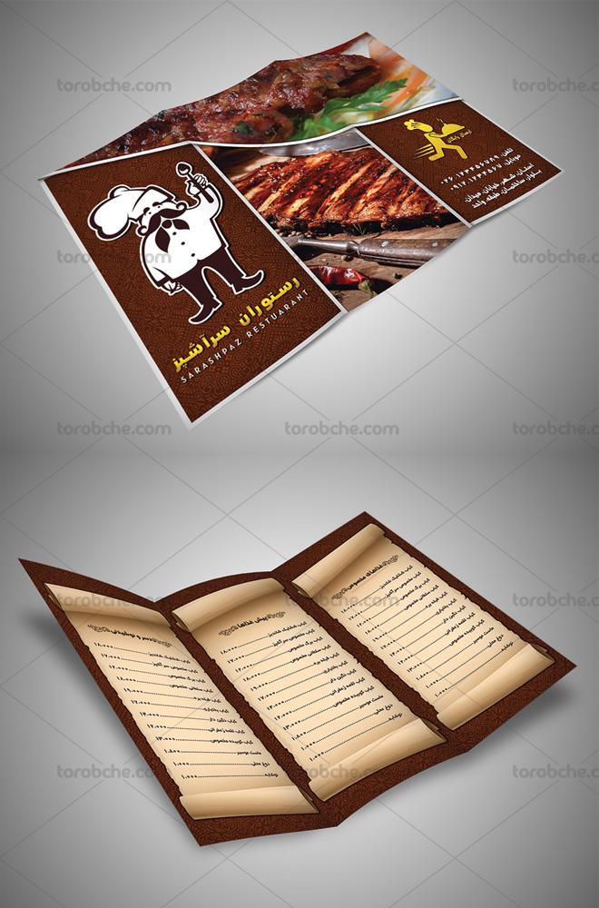طرح لایه باز منوی رستوران سه لت سنتی
