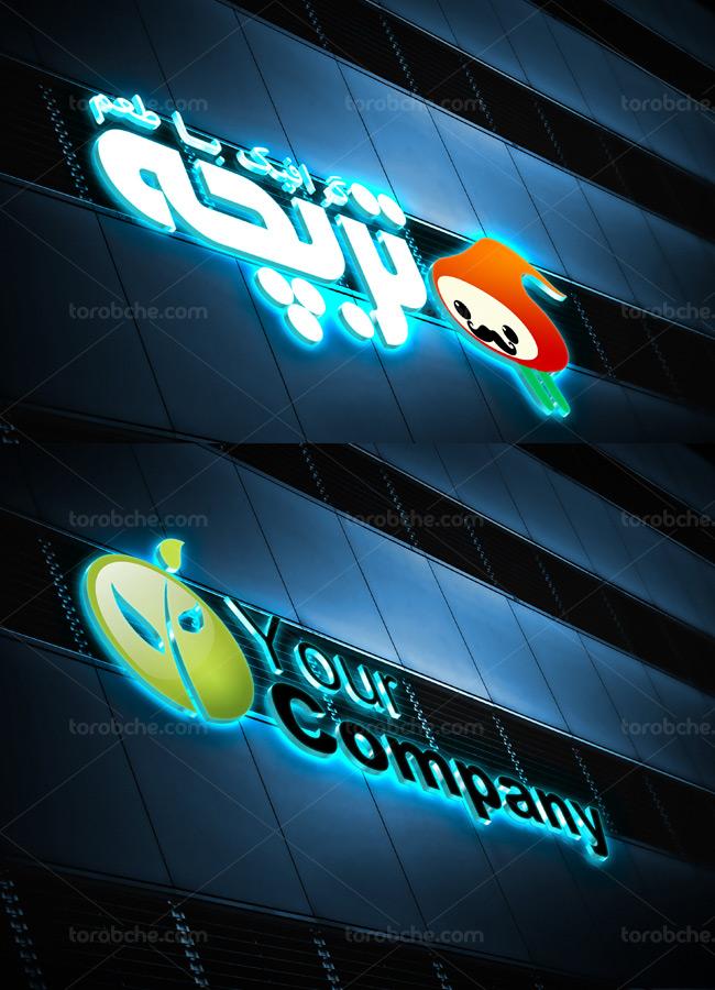 موکاپ لوگوی ساختمانی به صورت نورانی