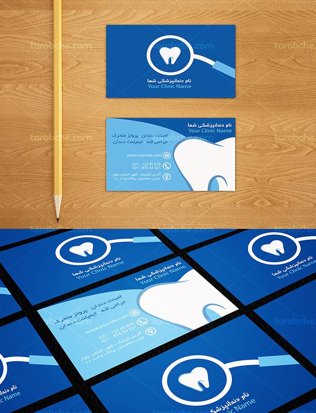 طرح لایه باز کارت ویزیت مطب دندانپزشکی